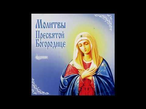 Молитва оберег Матери Пресвятой Богородицы!!!