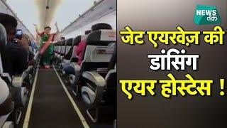 जब उड़ते प्लेन में डांस करने लगी एयर होस्टेस। EXCLUSIVE| News Tak