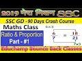Ratio And Proportion Part 1- Maths Class- SSC GD Crash Course - 90 DAYS - 2019 मिशन SSC