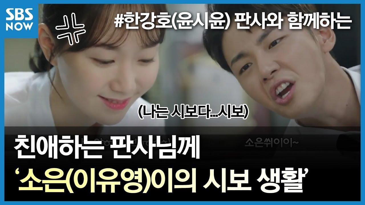 SBS [친애하는 판사님께] - 한강호 판사와 함께하는 '소은이의 시보 생활' 엿보기 / 'Your Honor'