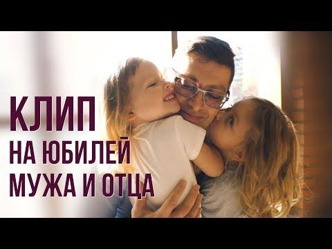 Подарок для Мужа и Отца: Песня и клип!