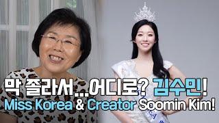 춤추며 국제..?에서 새로운 꿈꾸는 크리에이터 김수민!…