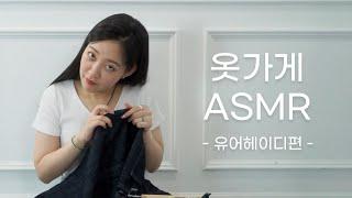 [쇼핑몰 ASMR] 옷가게 사장님이 옷 긁는 소리 / …