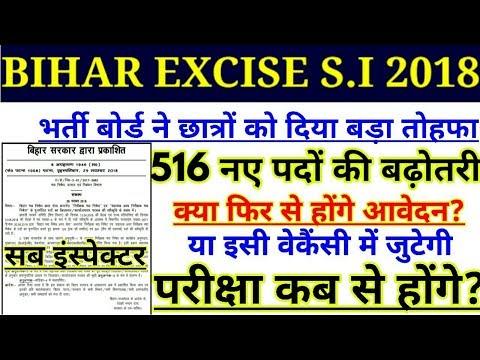 Bihar Excise Sub Inspector में बड़ी खुशखबरी आ गए 516 नए पद।कब तक होगा इसका परीक्षा??