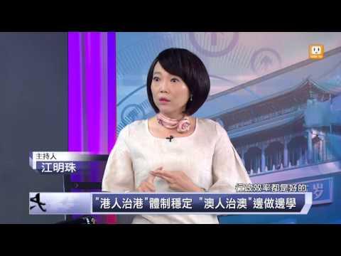 udn tv《大而話之》澳門不反中(上):與香港曾經同為殖民地,為何澳門不反中?香港人表示困惑?