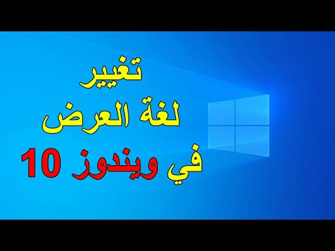 Change the display language in Windows 10 redstone