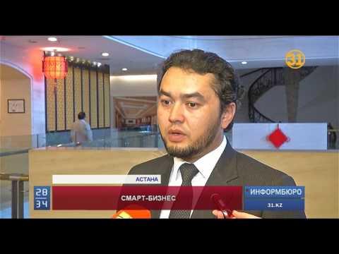 «Казахтелеком» планирует запустить единую цифровую платформу для казахстанских предпринимателей