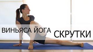 Виньяса йога: СКРУТКИ | Уровень 1-3 | 70 min chilelavida