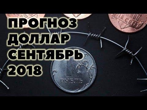 Прогноз курса доллара на сентябрь 2018. Доллар рубль в сентябре 2018 в России