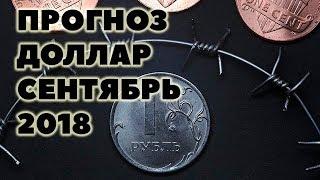 Смотреть видео Прогноз курса доллара на сентябрь 2018. Доллар рубль в сентябре 2018 в России онлайн