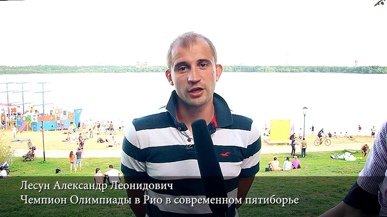 Лесун Александр Леонидович чемпион олимпиады в Рио в современном пятиборье