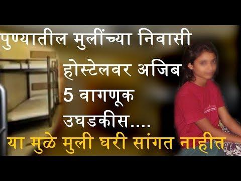 पुण्यातील मुलींच्या निवासी होस्टेलवर अजिब वागणूक उघडकीस - News of Pune