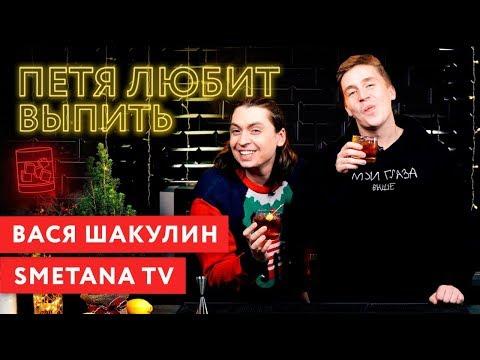 Петя любит выпить: Вася Шакулин (Smetana TV) порно, секс и отношения