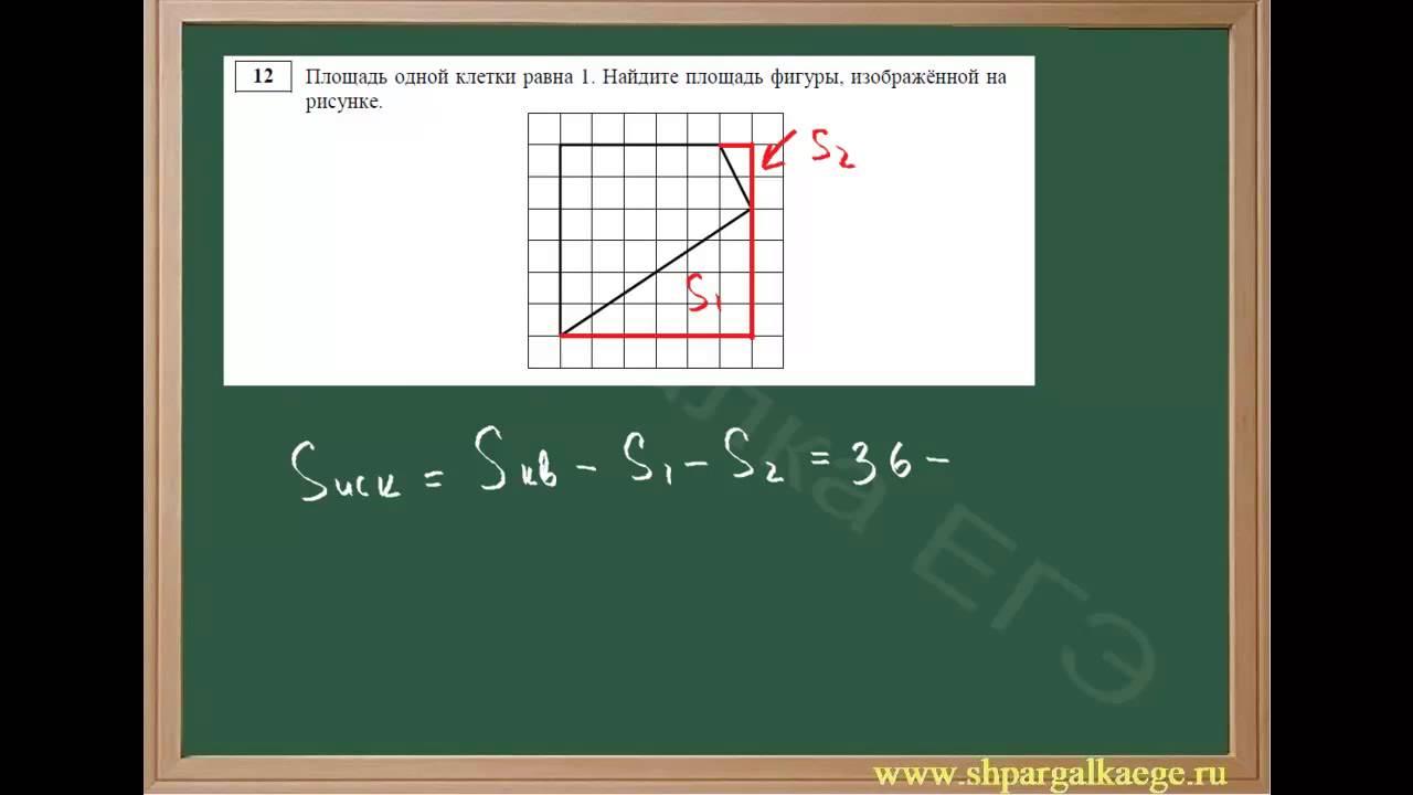 Решение задачи на вычисление площади фигуры как решить свой шахматной задачи