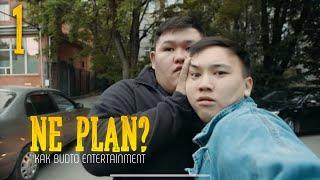 Жаңа сериал   НЕ ПЛАН 1 бөлім   NE PLAN 1 BOLIM