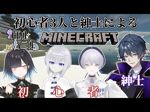 【マイクラ】初心者3人と始める新しい世界【カエルムニル/Vtuber】