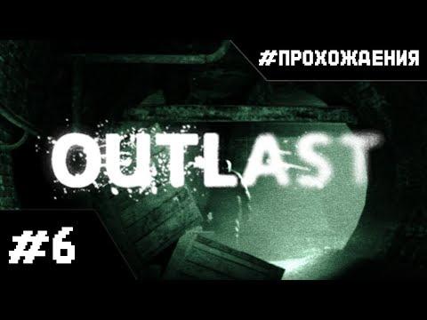 Прохождение Outlast. Часть #6. ТОЛЬКО НЕ МОЯ КАМЕРА!