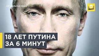 18 лет Путина за 6 минут