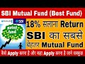 SBI mutual fund ,18% return - SBI Best mutual fund - SBI Small cap mutual fund