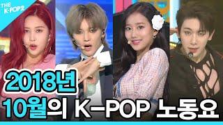 ❤️2018년 10월의 K-POP 노동요 (2018 K-POP SONG PLAYLIST)❤️