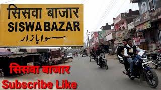 Download सिसवा बाजार शहर / Siswa bazar City VloG / siswa bazar Maharajganj