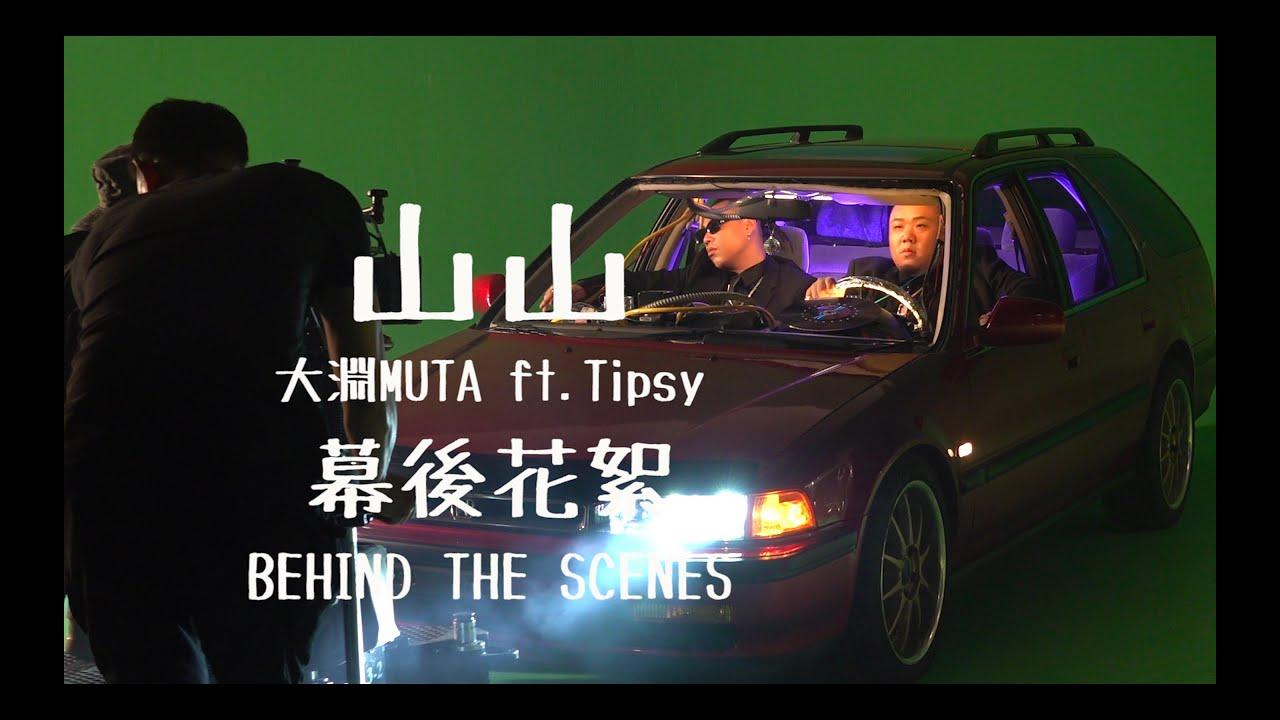 大淵MUTA ft. Tipsy【山山 SUNSHINE】MV花絮