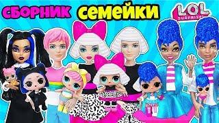 ЛУЧШИЕ СЕМЕЙКИ ЛОЛ Сюрприз! Мультик с Куклами LOL Families Surprise СБОРКА