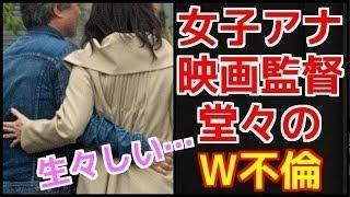 NHK女子アナの不倫スキャンダル!映画監督とのW不倫に文春砲炸裂した女...