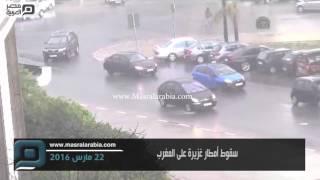 مصر العربية | سقوط أمطار غزيرة على المغرب