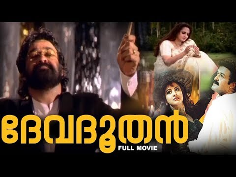 Malayalam | Film | Devadoothan | Mohanlal | Dialogue | Tiktok | Actor | ZubiN boZe