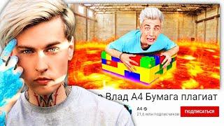 Плагиат Влада А4 попытался разоблачить Дима из Magic Five
