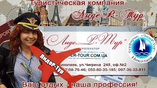 видео Горящие туры от всех туроператоров из Москвы, Горящие туры ру, горячие туры, путевки