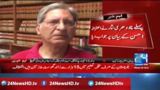ch nisar and aitzaz ahsan face to face in war of words