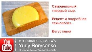Самодельный домашний твердый сыр из творога Рецепт технология Дегустация(Самодельный домашний твердый сыр из творога Рецепт технология Дегустация □ Все видео канала Technics reviews:..., 2015-10-18T11:49:51.000Z)