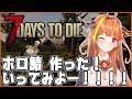 【#桐生ココ】7Days to Dieホロサーバー!みんなで地獄に家建てない?【#ゾンビタウンHOLO】