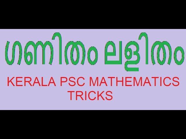 Kerala PSC Degree Level Mathematics-Profit and Loss