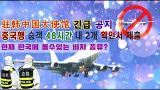 중국행 출입국에 관한 주한중국대사관·驻韩中国大使馆 긴급…