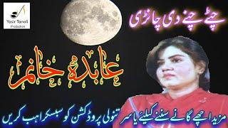 Hindko Song Chate Chane De Chanri Abida Khanam