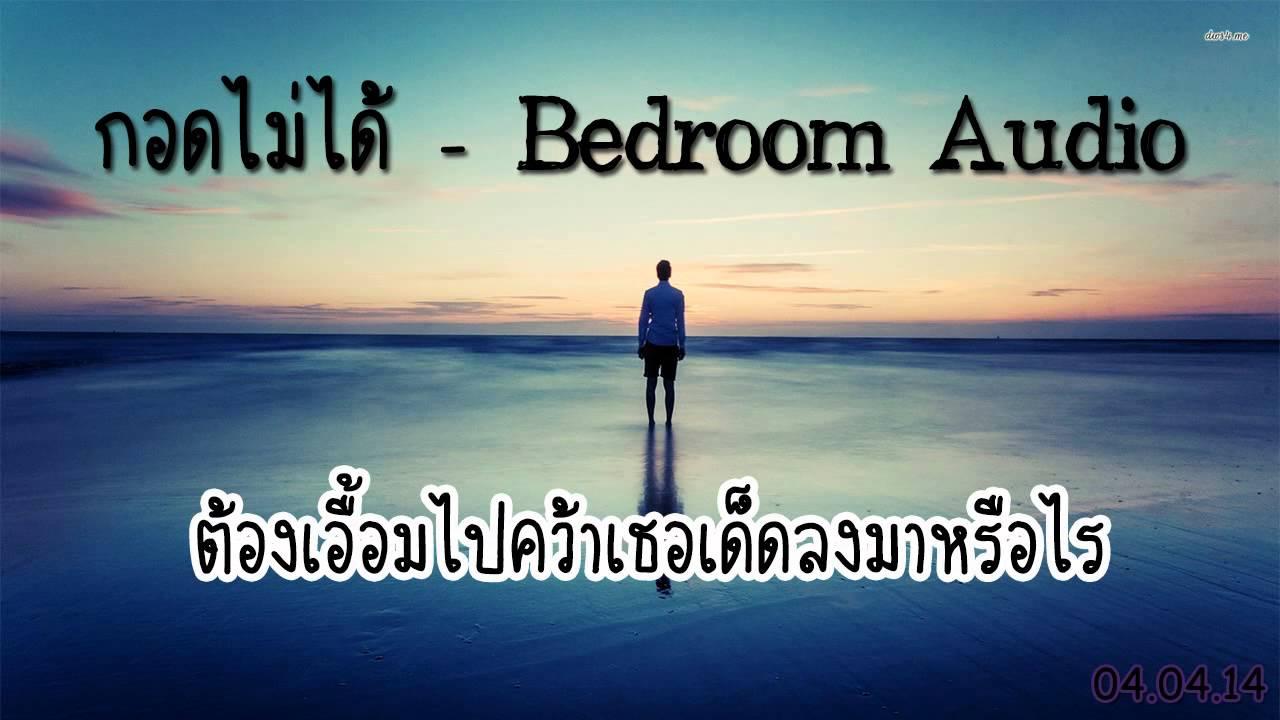กอดไม่ได้ Bedroom Audio Lyrics Youtube