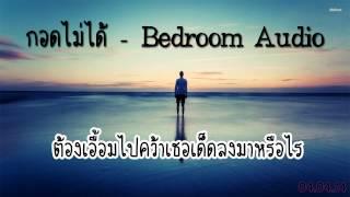 กอดไม่ได้ - Bedroom Audio (Lyrics)