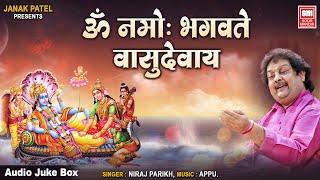Om Namo Bhagwate Vasudevay Namah - Krishna Mantra - Niraj Parikh - Soormandir