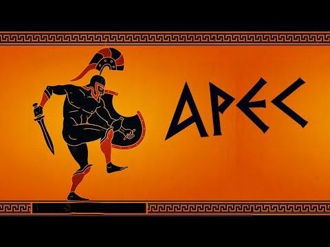 Греческая мифология:  Арес