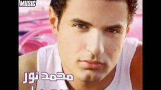 Mohamed Nour - Ma Te'dar / محمد نور - ماتقدر