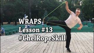 Прыжки с намоткой скакалки ChelRopeSkill Lesson 13