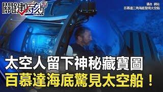 NASA太空人留下神秘藏寶圖 百慕達大三角海底驚見外星太空船! 關鍵時刻 20180810-1 黃創夏 黃世聰 馬西屏 王瑞德 朱學恒