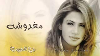 ديانا حداد مغدوشه (النسخة الأصلية)