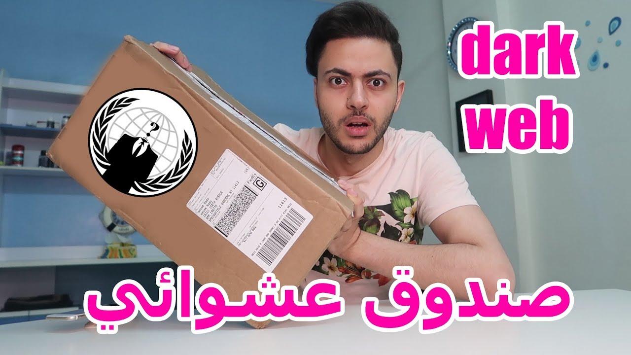 صندوق عشوائي من الانترنت المظلم !! ايش لقيت داخله ؟؟ | MYSTERY BOX FROM DARK WEB
