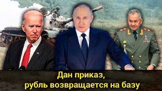 Дан приказ, рубль возвращается на базу // Прямой эфир от 23.04.2021