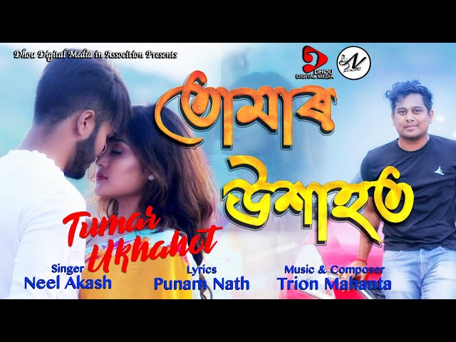 TUMAR UKHAHOT By Neel Akash || New Assamese Video Song 2019(Official Promo)