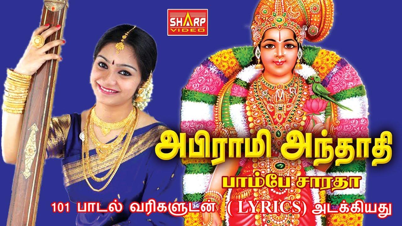 Abirami Andhadhi Full Song by Seerkhazhi Govindarajan ...